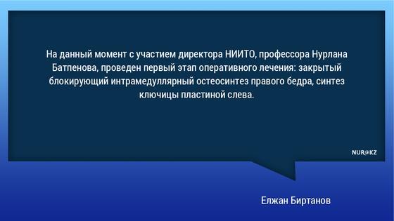 Крушении самолета Bek Air в Алматы: Биртанов навестил пострадавшую