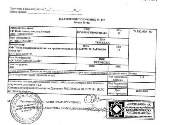 МКС Казахстана отреагировало на слова Шариповой о том, что ее не поддержали