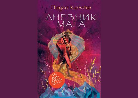 Обложка книги «Дневник мага»