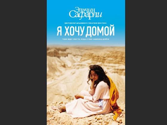 Обложка книги «Я хочу домой»