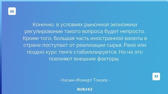 Токаев: Рано или поздно курс тенге стабилизируется