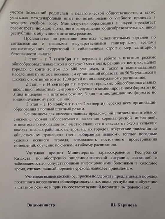 Письмо размещено в Сети