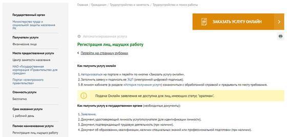Регистрация в качестве безработного: пошаговая инструкция