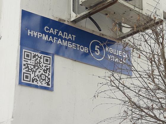 13 улиц переименовали в Павлодаре