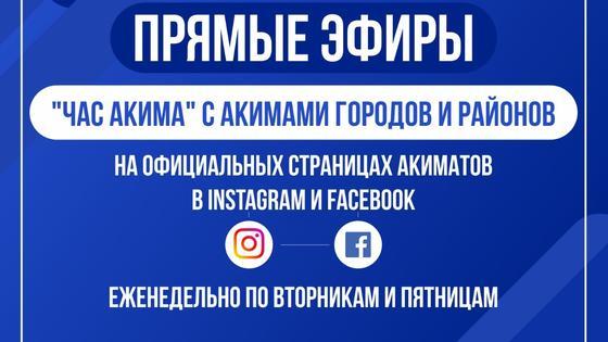 В Карагандинской области вводят «Час акима» в соцсетях для общения с народом