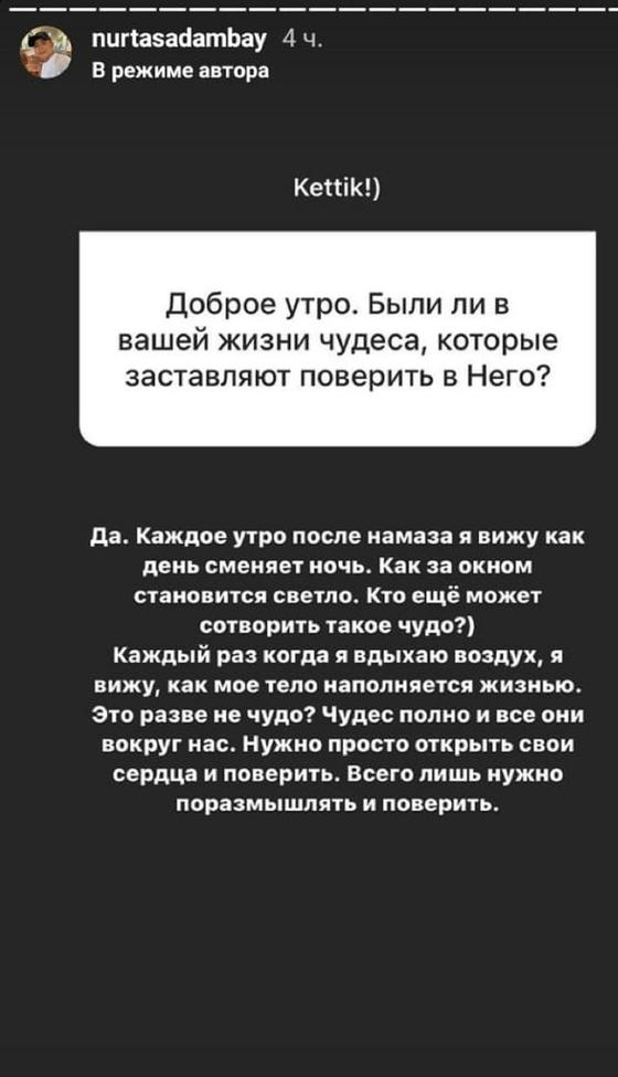 сторис Нуртаса Адамбая