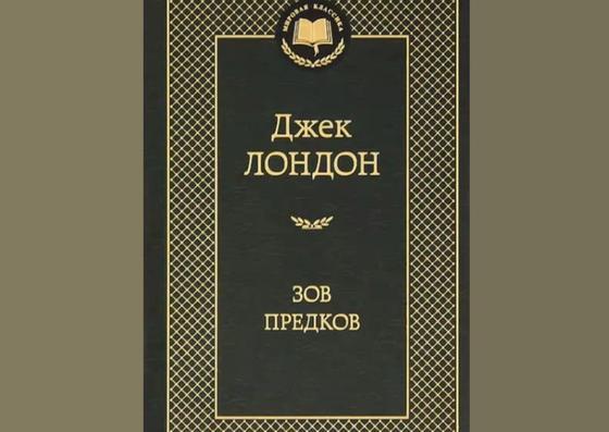 Обложка книги «Зов предков»