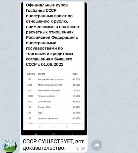 Скриншот с заявлением о существовании СССР
