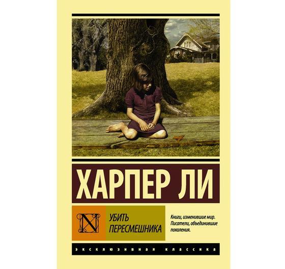 Обложка книги «Убить пересмешника»