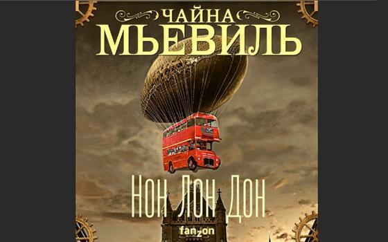 Обложка книги «Нон Лон Дон»