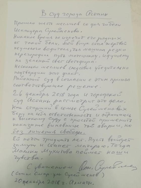 Письмо Сулейменова