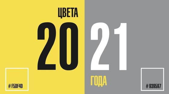 Серый и желтый цвет с цифрами