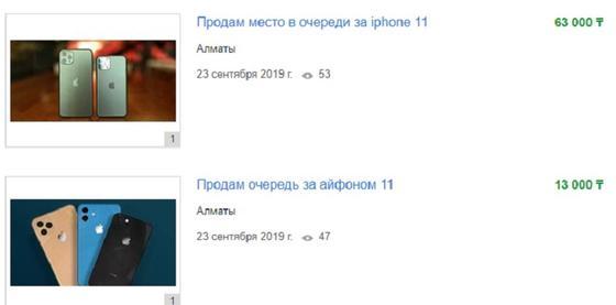 «Продам за 1 000 000 тенге»: алматинец шокирован ценами на места в очереди за iPhone 11