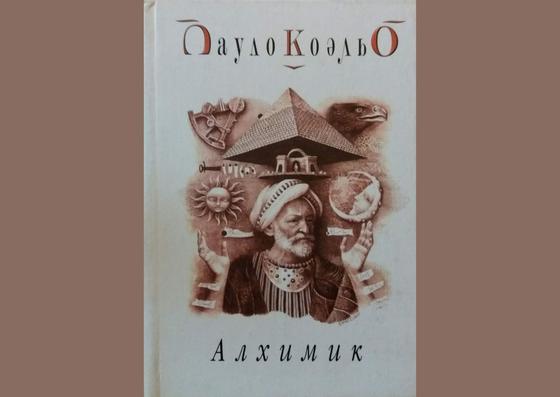 Обложка книги «Алхимик»