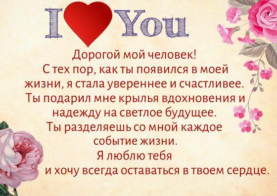 Поздравительная открытка с любовным объяснением