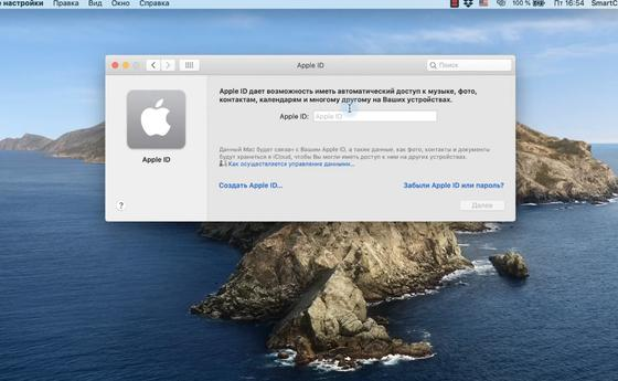 Apple ID на Macbook