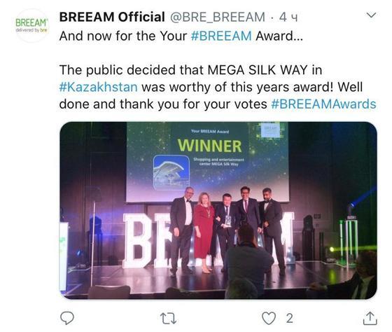 Так решили люди. Mega Silk Way получил европейскую награду your breeam award 2020