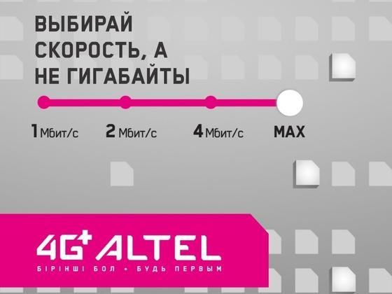 Инновационный продукт в сфере телекоммуникаций представил Altel