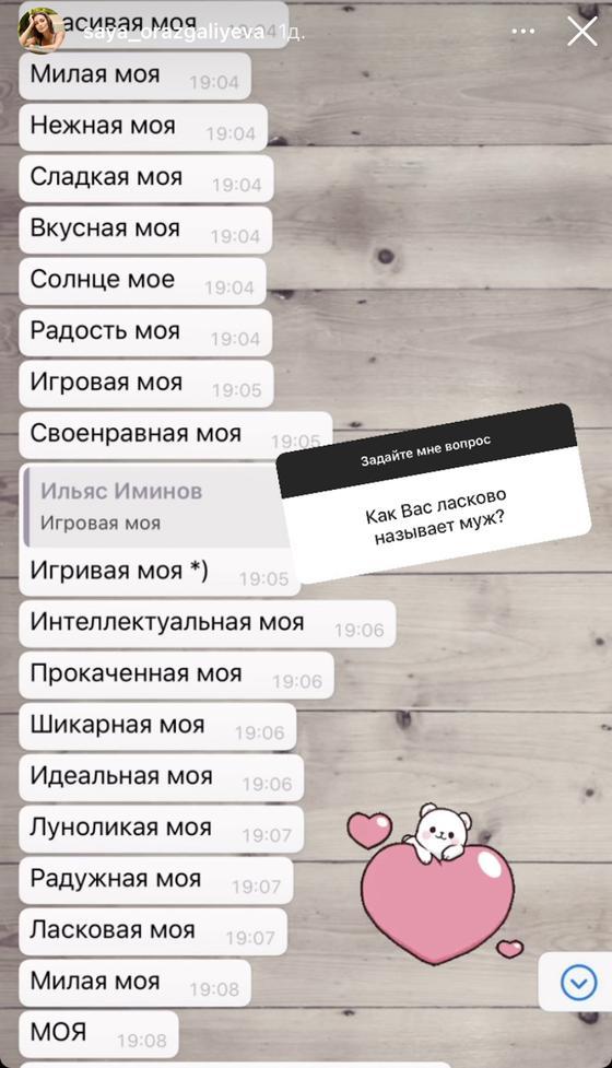 Сторис Саи Оразгалиевой