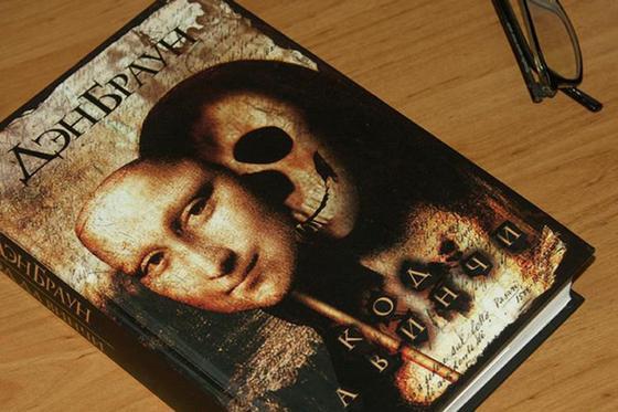Дэн Браун: книги про Роберта Лэнгдона
