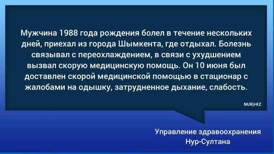 Стали известны подробности смерти самой молодой жертвы КВИ в Казахстане