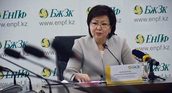 Чем запомнилась Нурбуби Наурызбаева на посту главы ЕНПФ