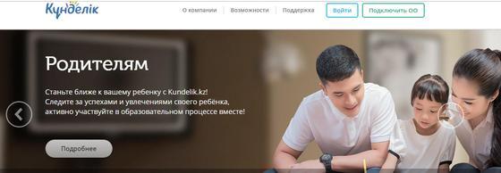 «Кунделик»: как развивался электронный дневник в Казахстане