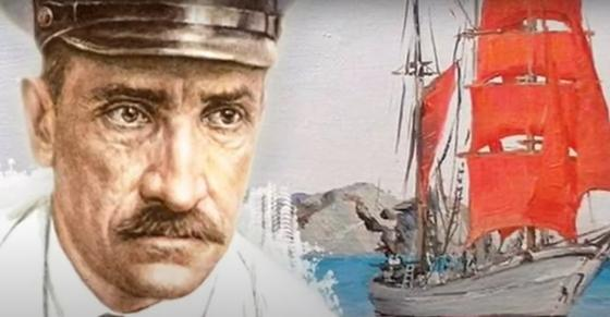 Александр Грин и корабль с алыми парусами