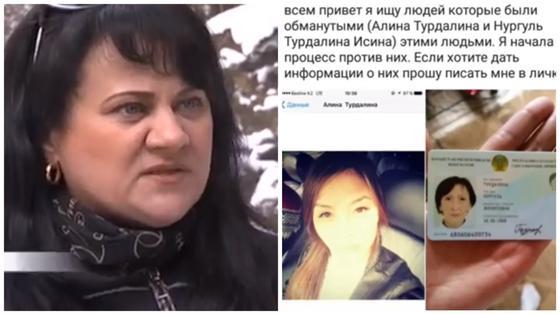 Бизнес-вумен из Костаная отдала 1,5 млн тенге мошеннице из Алматы
