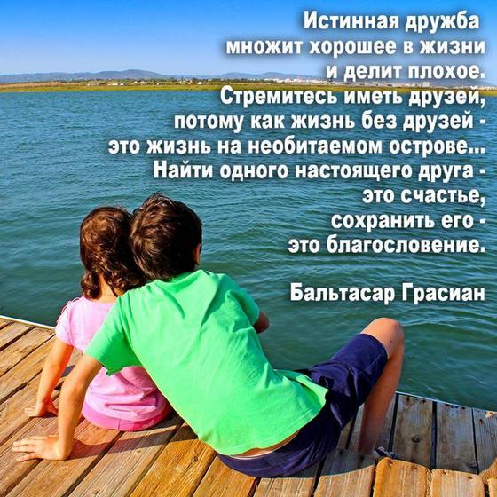 Дружба — это: цитаты великих людей