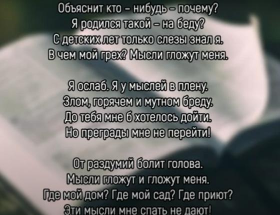 Стихотворение Кайрата Рыскулбекова