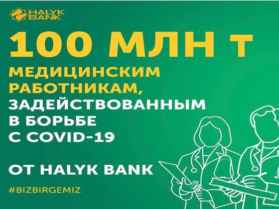 100 миллионов тенге переведет Halyk Bank медицинским работникам, задействованным в борьбе с коронавирусом
