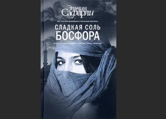 Обложка книги «Сладкая соль Босфора»