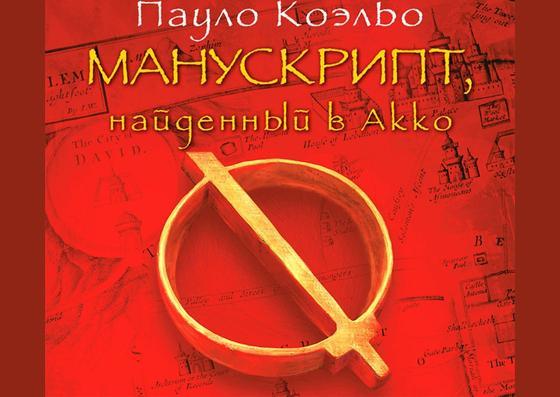 Обложка книги «Манускрипт, найденный в Акк»
