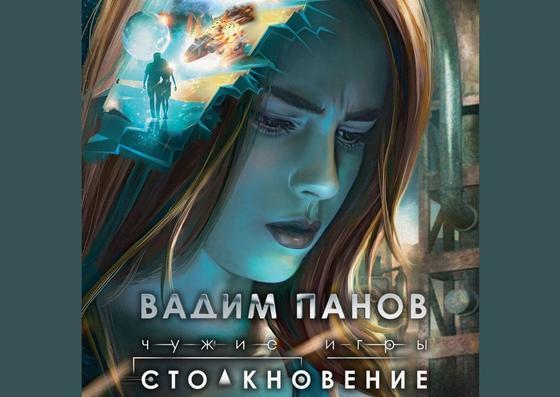 Обложка книги «Чужие игры. Столкновение»