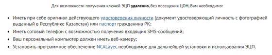Как получить ЭЦП не выходя из дома в Казахстане