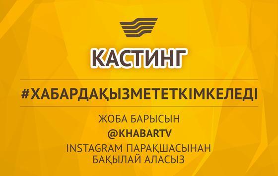 «Хабар» агенттігі instagram желісінде тележүргізушілерге конкурс-кастинг жариялайды