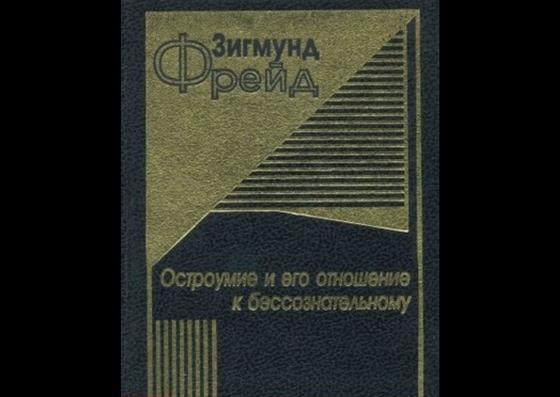 Обложка книги «Остроумие и его отношение к бессознательному»