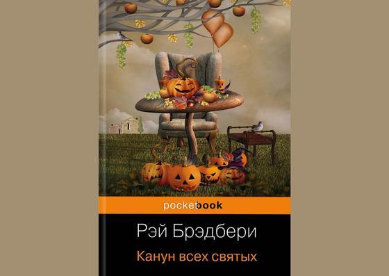 Обложка книги «Канун всех святых»