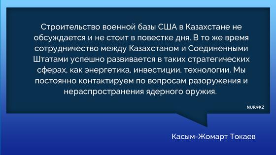 токаевв