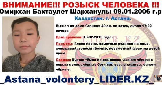 Астанада сырғанақ тебуге кеткен 13 жасар оқушы жоғалып кетті
