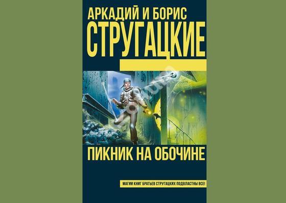 Обложка книги «Пикник на обочине»