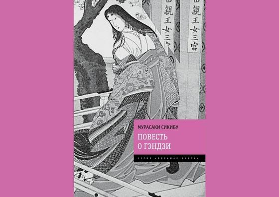 Обложка книги «Повесть о Гэндзи»