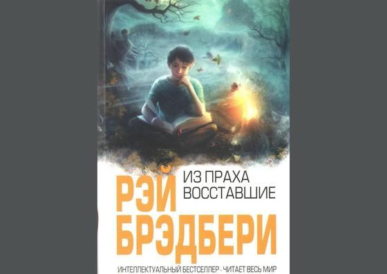 Обложка книги «Из праха восставшие»