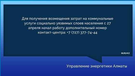 Куда обращаться для подачи заявки на получение 15 тыс. тенге за комуслуги в Алматы