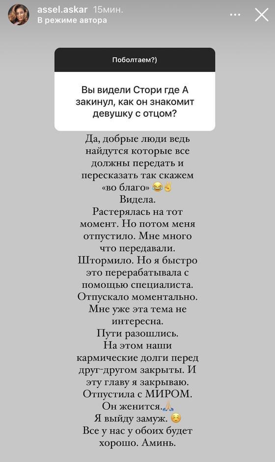 Асель Аскар