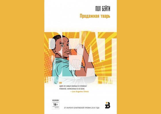 Обложка книги «Продажная тварь»