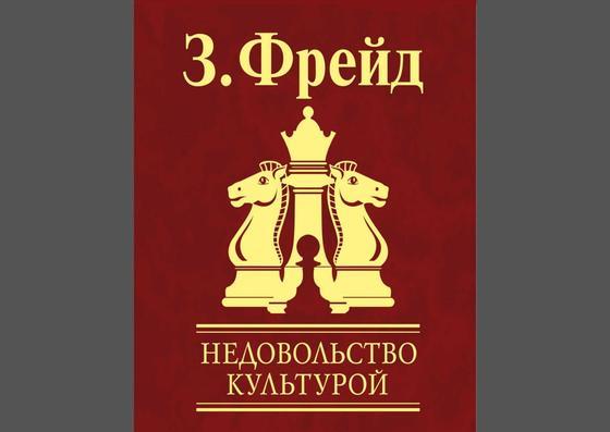 Обложка книги «Недовольство культурой»