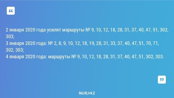 Заявлен график работы автобусов в Алматы и Нур-Султане в новогодние праздники