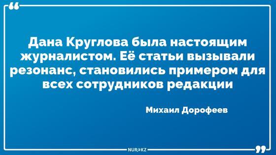 Журналистка Informburo погибла в крушении самолета в Алматы